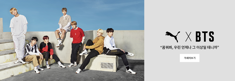 PUMA_Main_Banner_BTS.jpg