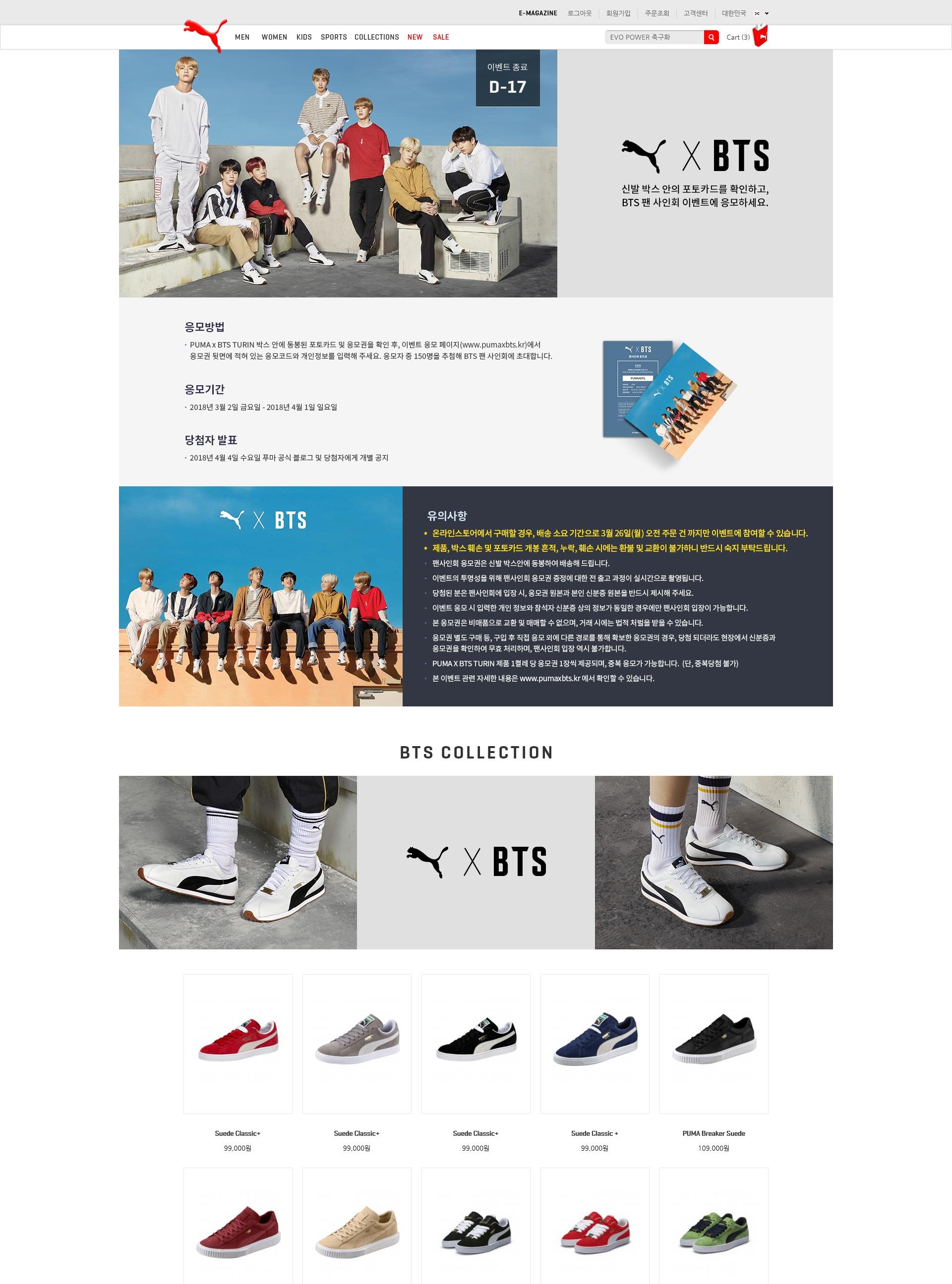 PUMA_BTS_Event_-_복사본.jpg