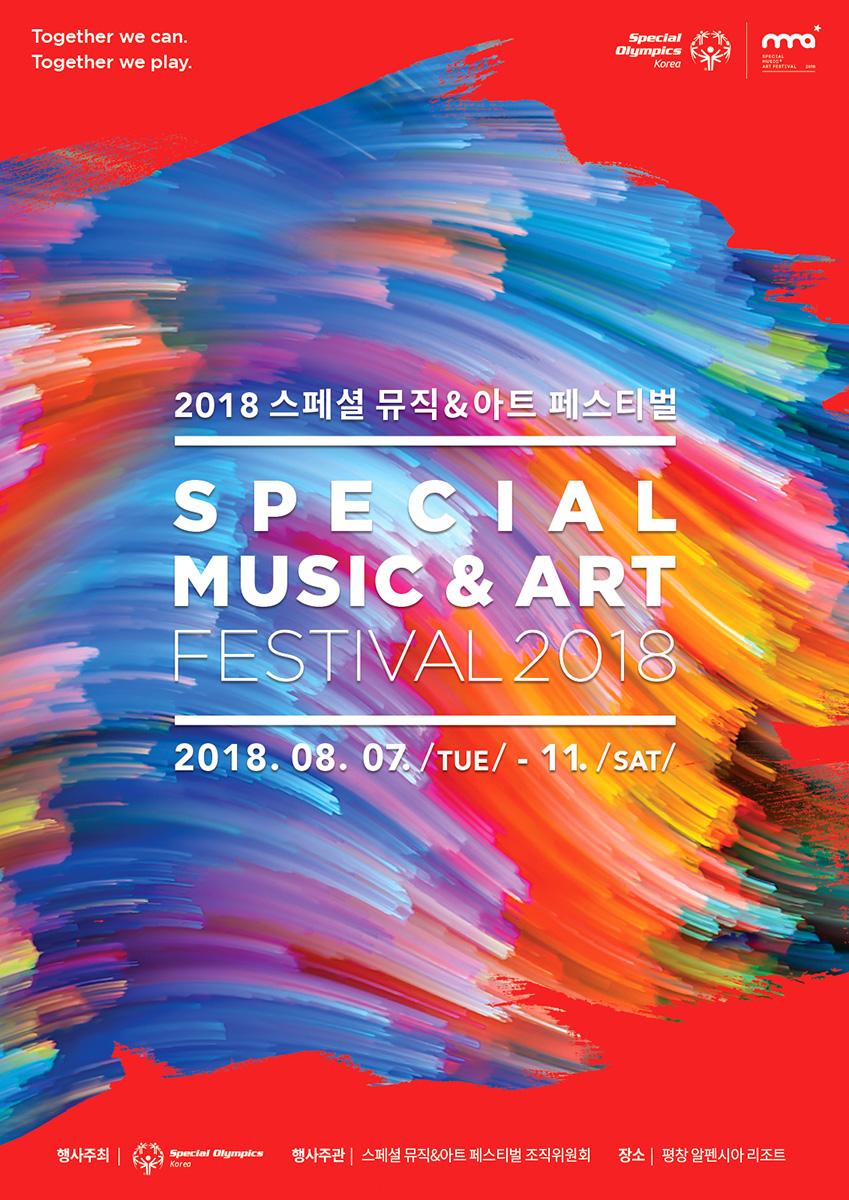 스페셜_뮤직아트_페스티벌_포스터.jpg