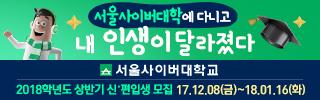 서울사이버대학교_네트워크배너시안.jpg