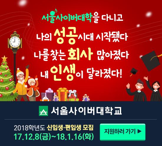서울사이버대학교_네이트로그인팝업시안.jpg
