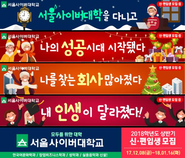 서울사이버대학교_네이버타임보드시안.png