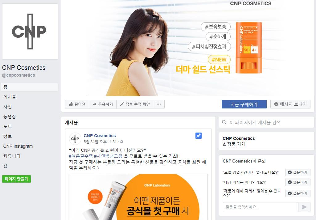 CNP_페이스북_메인_페이지.jpg