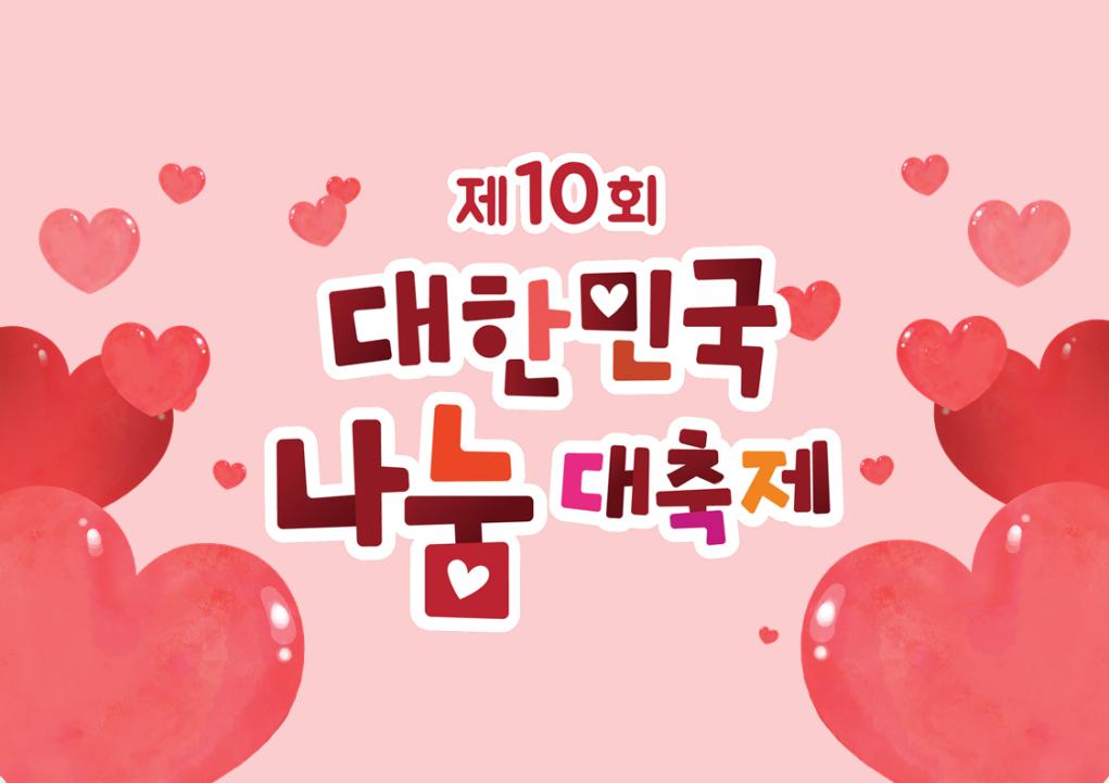 제10회_대한민국_나눔대축제.png